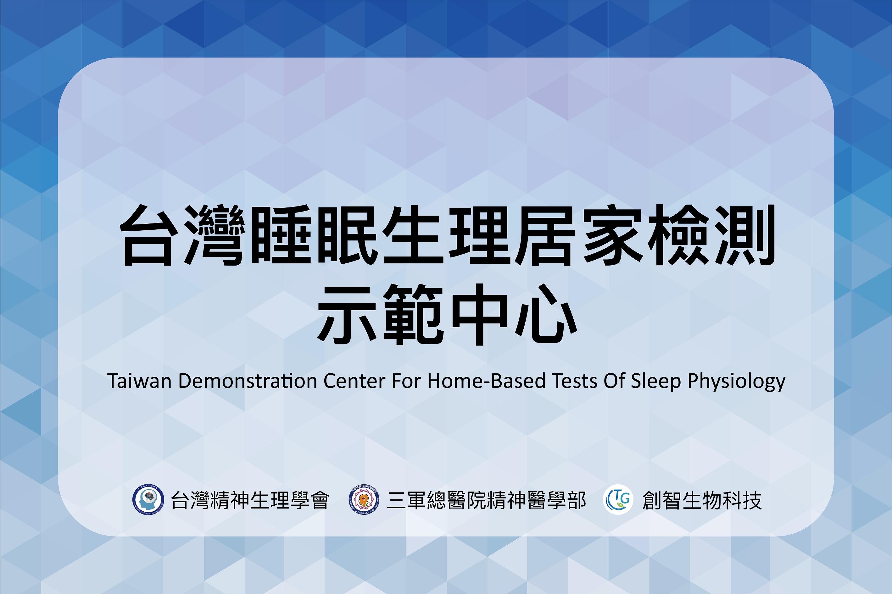 台灣睡眠生理居家檢測示範中心smallest