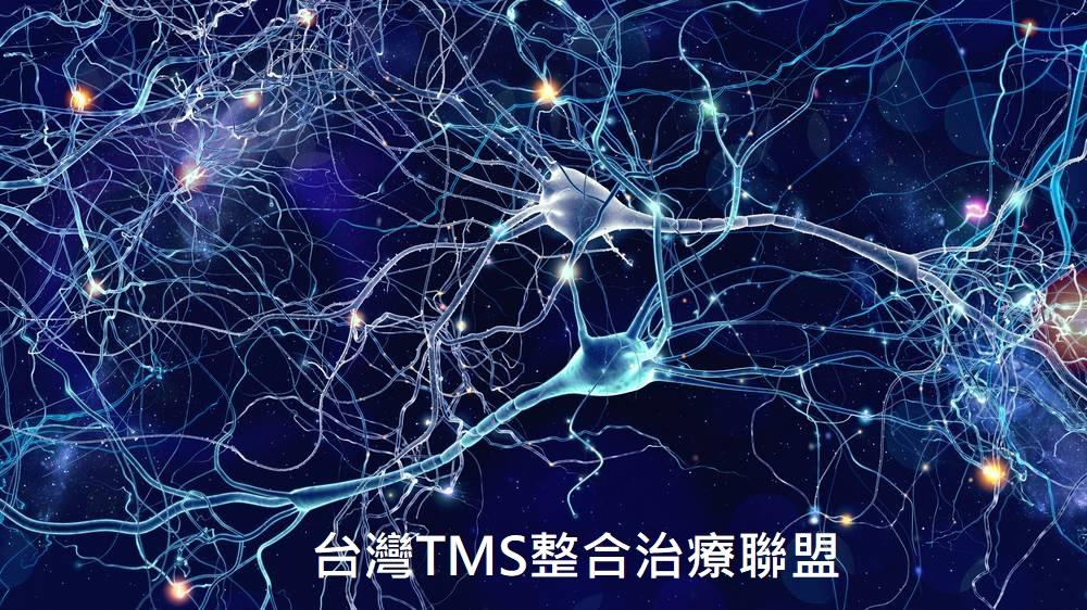 台灣TMS整合治療聯盟 - 複製