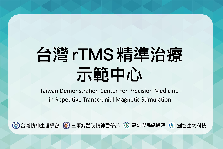 台灣rTMS精準治療示範中心smallest