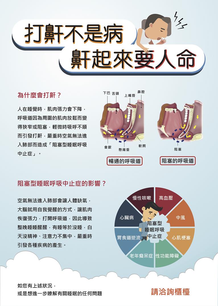 107_osa海報(醫院診所用)smaller